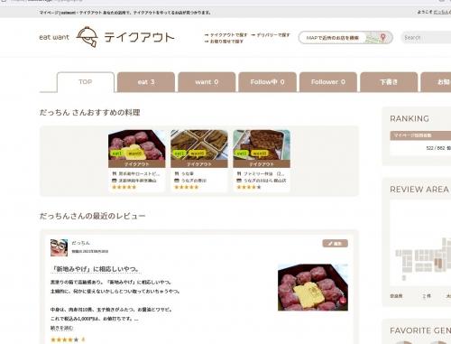 eatwant ブログ用 2