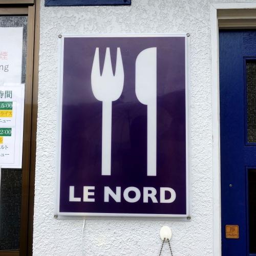 Le Nord ルノール ディナー (3)