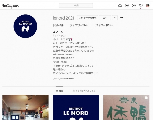 Le Nord ルノール ディナー 追加