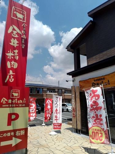 金井精肉店 (66)