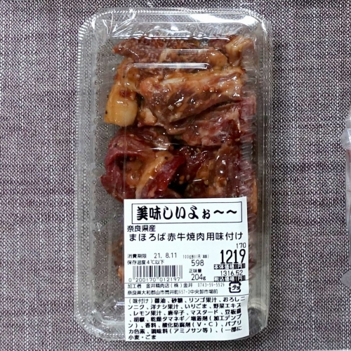 金井精肉店 (6)5