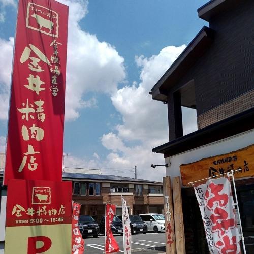 金井精肉店 (67)2