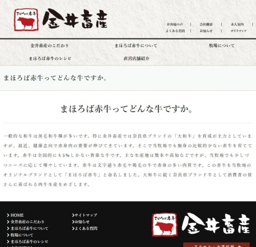 金井精肉店 追加2