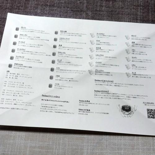 Penheur プノール ハナカヌレ&おつまみカヌレ 追加10