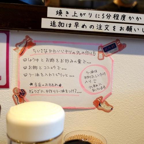 小さなかわいいヤツ 寝屋川 餃子 (3)