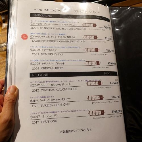 北新地 はらみ 新大宮店 (18)