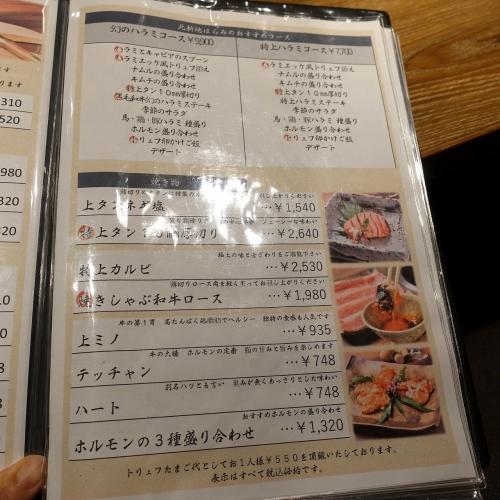北新地 はらみ 新大宮店 (11)