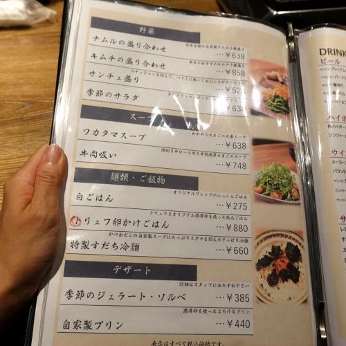 北新地 はらみ 新大宮店 (12)