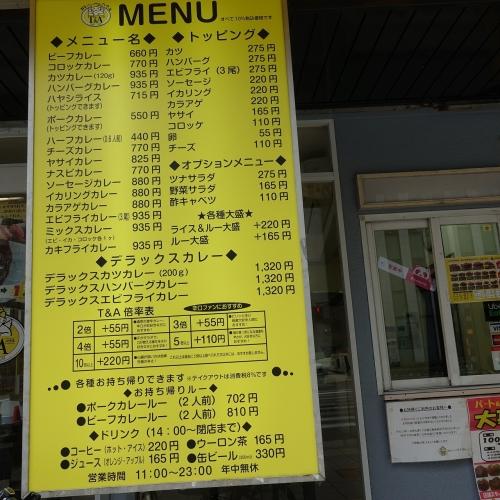カレーハウスTA南森町店 (2)