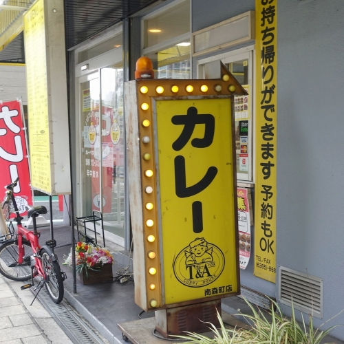 カレーハウスTA南森町店 (29)