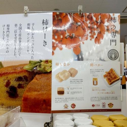 柿の専門 柿もなか (3)