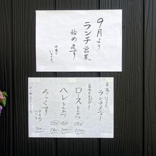 串揚げ いのうえ (2)