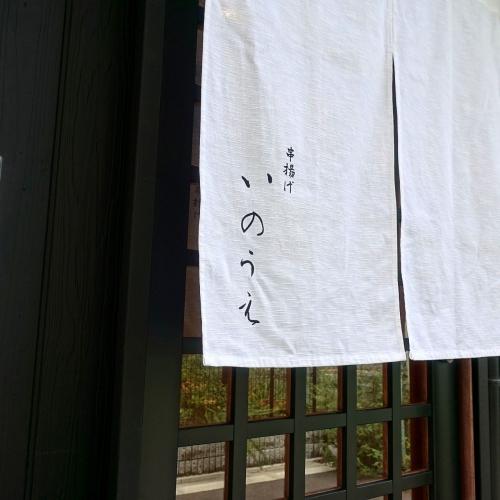 串揚げ いのうえ (3)