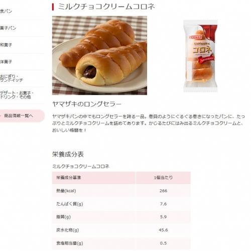 低糖工房 ふんわりブランパン(トリドリベース) 追加