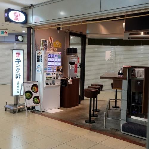 汁なし担担麺専門 キング軒 大阪梅田店 ウーミー (1)