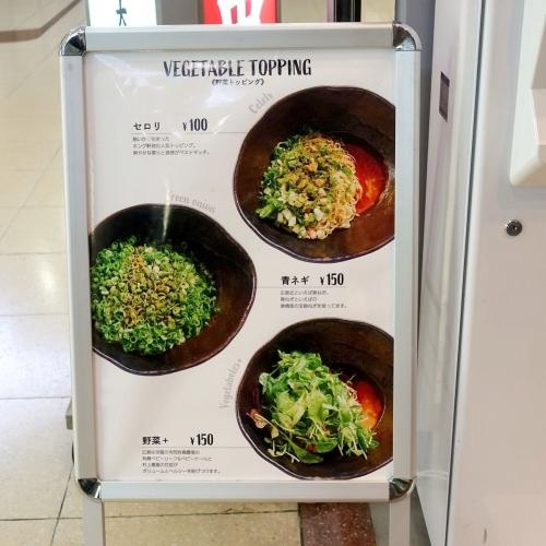 汁なし担担麺専門 キング軒 大阪梅田店 ウーミー (5)