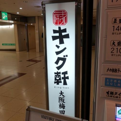 汁なし担担麺専門 キング軒 大阪梅田店 ウーミー (6)