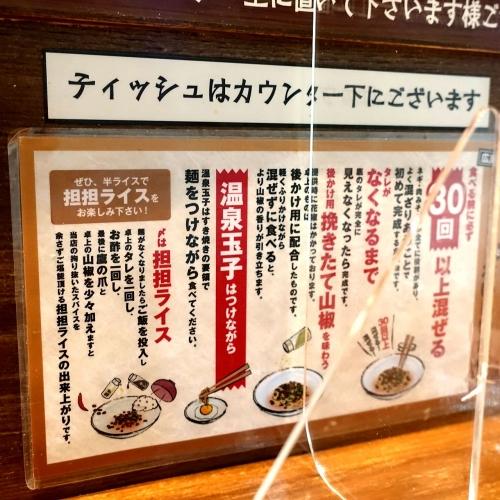 汁なし担担麺専門 キング軒 大阪梅田店 ウーミー (7)