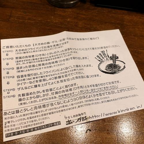 汁なし担担麺専門 キング軒 大阪梅田店 ウーミー (28)