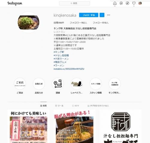 汁なし担担麺専門 キング軒 大阪梅田店 ウーミー 追加2