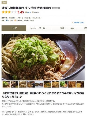 汁なし担担麺専門 キング軒 大阪梅田店 ウーミー 追加