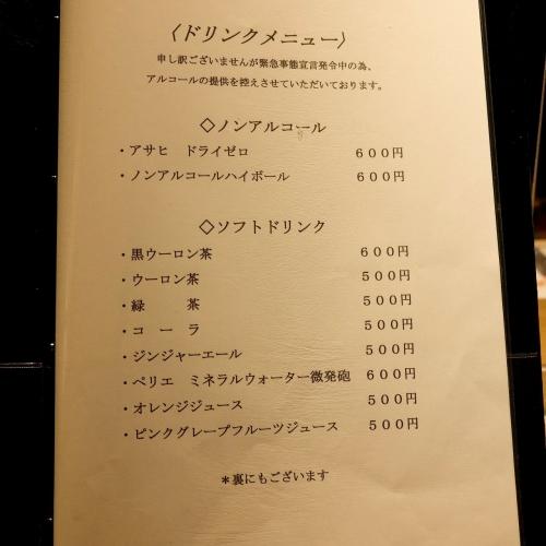 難波 鮨 よこ田 (28)