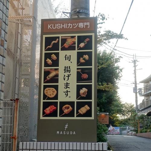 KUSHIカツ専門MASUDA 202109 (1)