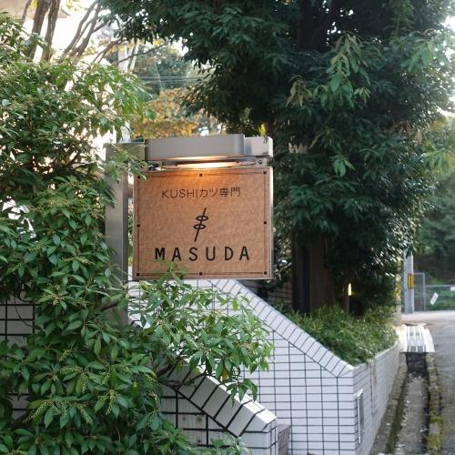 KUSHIカツ専門MASUDA 202109 (2)