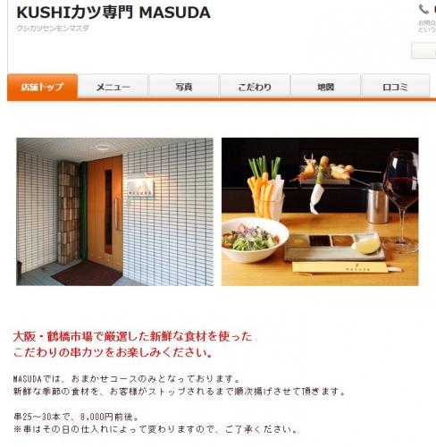 KUSHIカツ専門MASUDA 202109 追加
