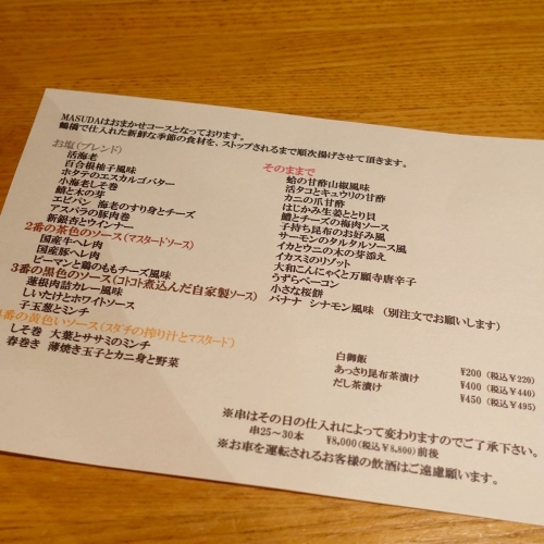 KUSHIカツ専門MASUDA 202109 (6)
