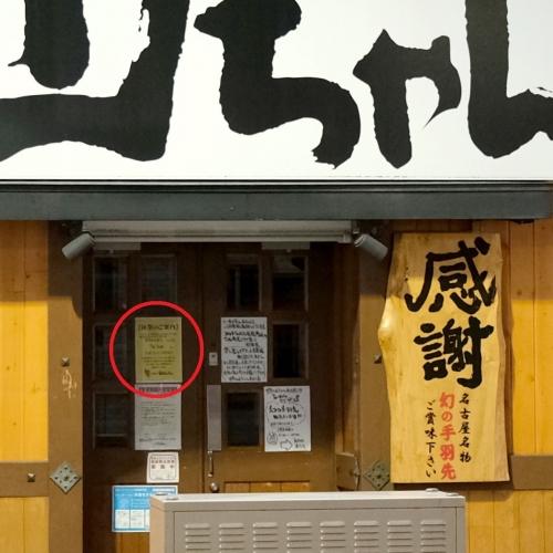 世界の山ちゃん 女子大店 (7)22