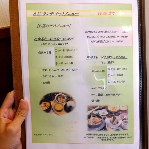 かに料理 心和 こより (1)