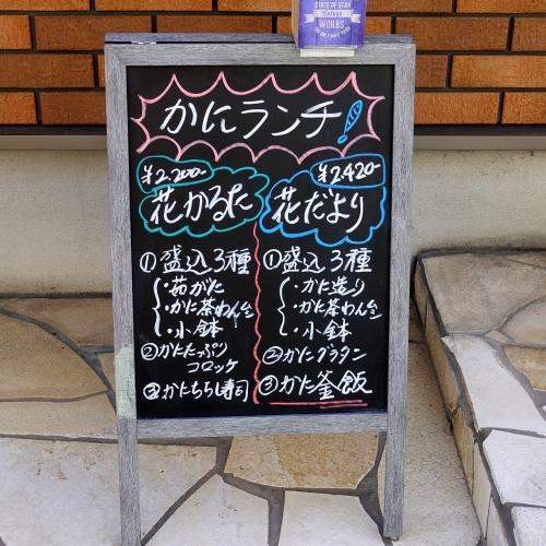 かに料理 心和 こより (5)