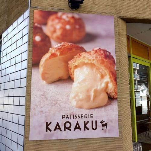 パティスリーカラク PATISSERIE KARAKU かき氷 (1)