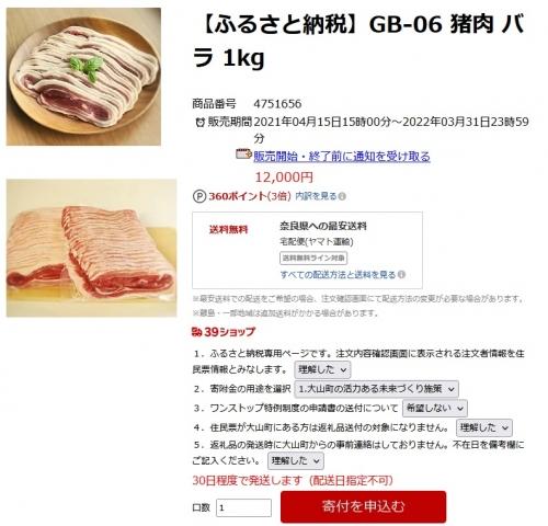 ふるさと納税2021 熊本県 球磨村 ジビエ シカ肉 楽天納税