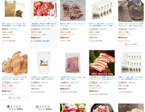 ふるさと納税2021 鳥取県大山町 猪肉 バラ 1kg 楽天画面