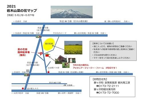 菜の花 地図-1