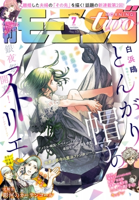 two_2021-07_cover