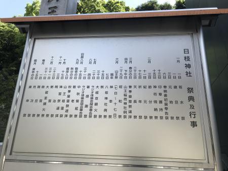 20210430日枝神社05