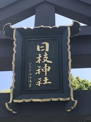 20210430日枝神社03