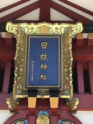 20210430日枝神社11