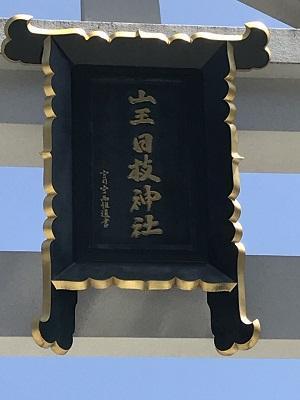 20210430日枝神社07