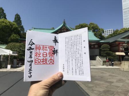 20210430日枝神社19