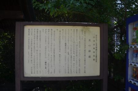 20210501東叶神社20