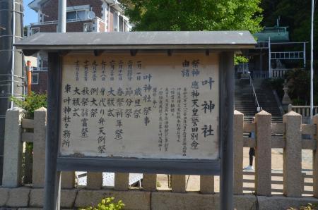 20210501東叶神社19