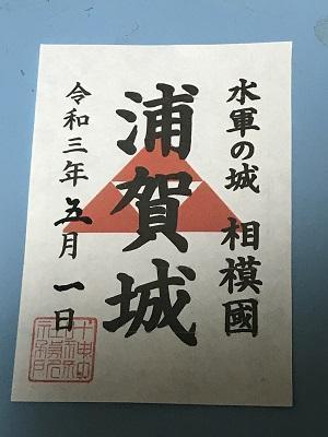 20210501浦賀城17