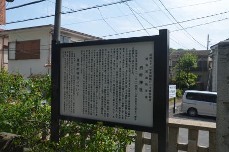 20210501西叶神社05