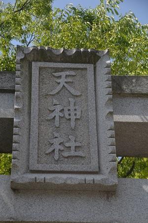 20210501久里浜天神社02