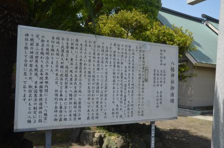 20210501久里浜八幡神社04