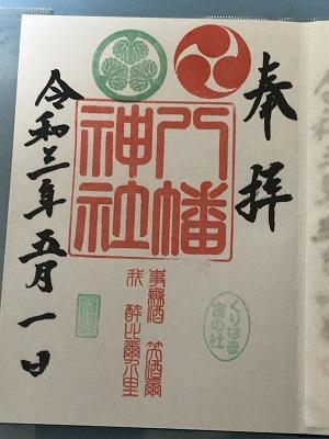 20210501久里浜八幡神社24